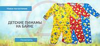 Поступление детских пижам на байке