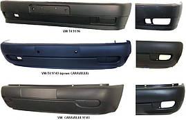 Бампер передний VW T4 с отверстиями под противотуманные фары (FPS). 7D0807221C