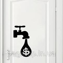 Інтер'єрна вінілова наклейка грошовий кран