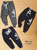 Спортивные  брюки для мальчика от 1-4 лет. Оптом. Турция