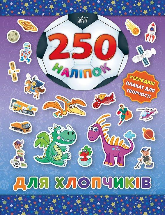 Книга 250 наклеек. Для мальчиков (Динозавр), 20*26см, Ула, 844887