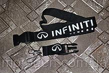 Шнурок на шею для ключей Infiniti  чёрный
