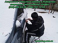 Аварийное вскрытие замков в  Рубежном