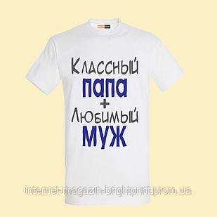 """Чоловіча футболка з принтом """"Классный папа"""""""