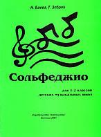 Сольфеджио 1-2 кл. для детской музыкальной школы, Баева, Зебряк