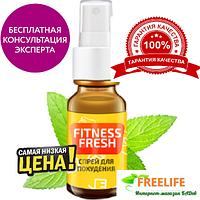 Спрей для похудения Fitness Fresh, официальный сайт