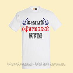 """Чоловіча футболка з принтом """"Самый офигенный кум"""""""