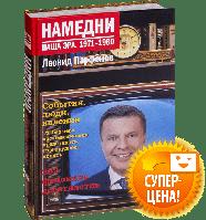 Леонид Парфенов Намедни. Наша эра. 1971-1980