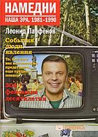 Леонид Парфенов Намедни. Наша эра. 1981-1990