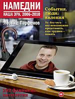 Леонид Парфенов Намедни. Наша эра. 2006-2010