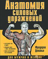 Фредерик Делавье Анатомия силовых упражнений для мужчин и женщин