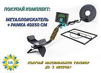Металлоискатель Металошукач импульсный ЖК дисплей + рамка 40х60см. Металоискатель