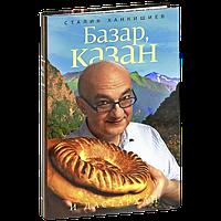 Сталик Ханкишиев Базар, казан и дастархан