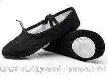 Детские балетки черные, чешки для танцев Baby-tex размерах.