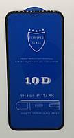 Cтекло 10D для iPhone Xr - black
