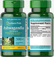 Puritan's Pride, Ашваганда, 500 мг, 60 капсул