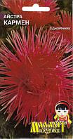 Семена цветов Астра Кармен 0.5г (Малахiт Подiлля)