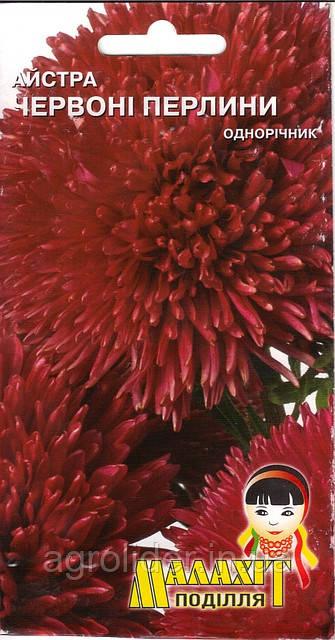 Семена цветов Астра Жемчужины Красные 0.5г (Малахiт Подiлля)