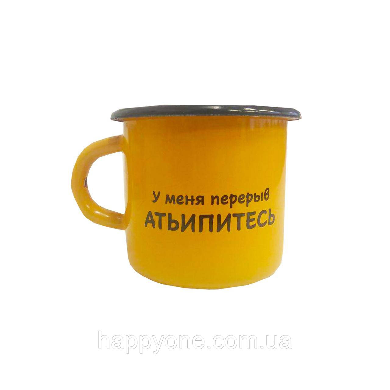 Чашка эмалированная «Атьипитесь» (270 мл)