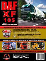 DAF XF105. Руководство по ремонту и эксплуатации. каталог запчастей. Монолит