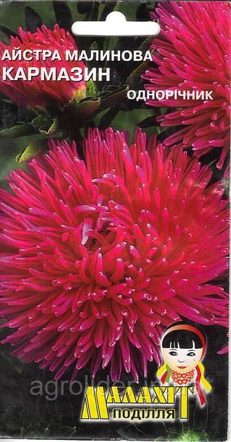 Семена цветов Астра Кармазин малиновая 0.5г (Малахiт Подiлля)