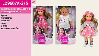 Лялька (кукла) музична LD9607A-3/5 (18шт/2) 2 види у коробці 25*12,5*50 см