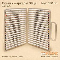 """Двусторонние скетч - маркеры """"AIHAO"""" 36 цветов"""
