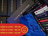 Набор мужских трусов Tommu Hilfiger бирка (реплика) в брендовой подарочной коробке