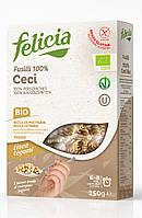 Органічна Паста Felicia з нуту FUSILLI (100% нутове борошно)