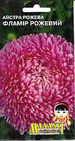 Семена цветов Астра Фламир розовый 0.5г (Малахiт Подiлля)