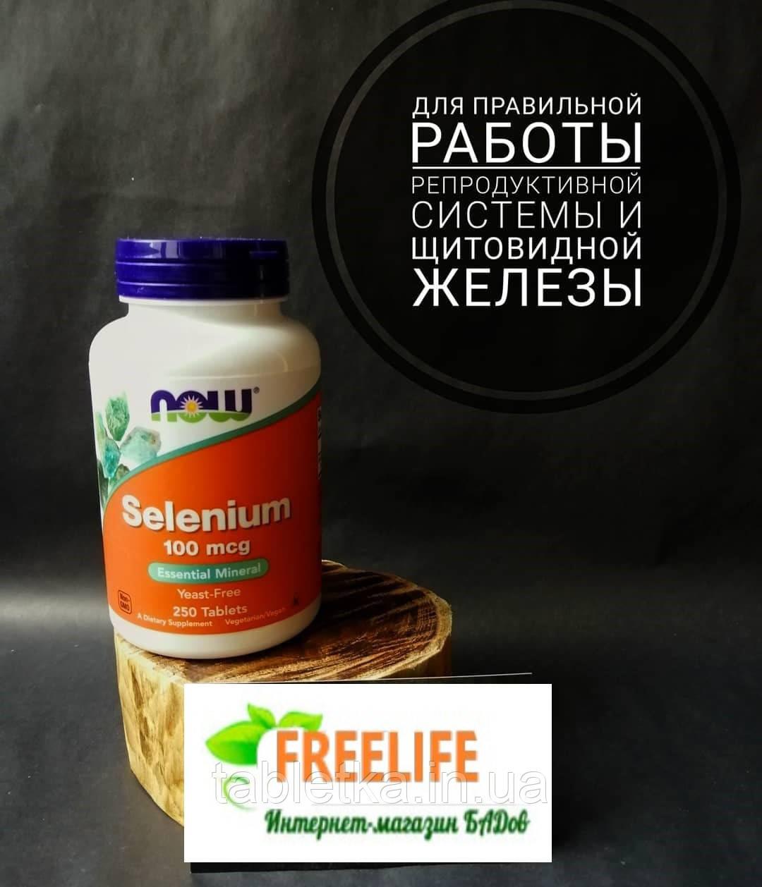 Now Foods, Селен, Yeast Free, 100 мкг, 250 таблеток