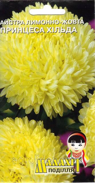 Семена цветов Астра принцесса Хильда Лимонно-желтая 0.5г (Малахiт Подiлля)