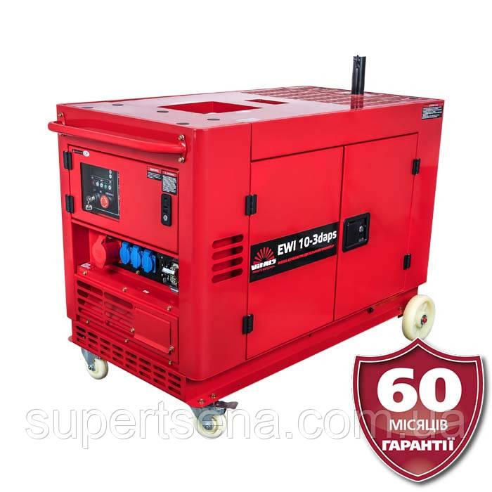 Генератор дизельный EWI 10-3daps (10кВт) +БЕСПЛАТ. ДОСТАВКА! VITALS Professional с эл-старт. +ATS, 3-фаз