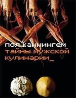 Тайны мужской кулинарии. Пол Каннингем