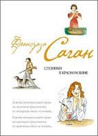 Слезинки в красном вине. Франсуаза Саган