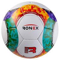 Мяч футбольный Grippy Ronex EURO-20
