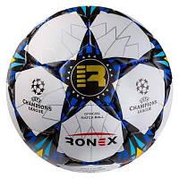 Мяч футбольный Grippy Ronex AD/FC3 сине/черный.