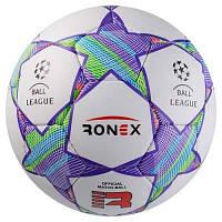 Мяч футбольный Grippy Ronex AD/F2