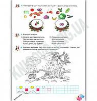 Навчальний посібник Логічна мозаїка 1 клас Нова програма Авт: Шостак Л. Мединська А. Вид: Грамота