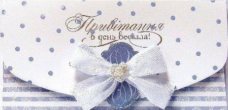Упаковка поздравительных конвертов для денег ручной работы - С Днем Свадьбы/ З Днем Весілля №Р862 - 5шт, фото 2