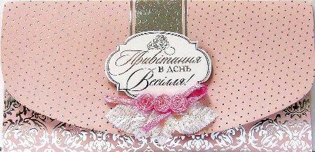 Упаковка поздравительных конвертов для денег ручной работы - С Днем Свадьбы/ З Днем Весілля №Р859 - 5шт