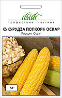 Семена Кукуруза Попкорн Оскар, 5 г