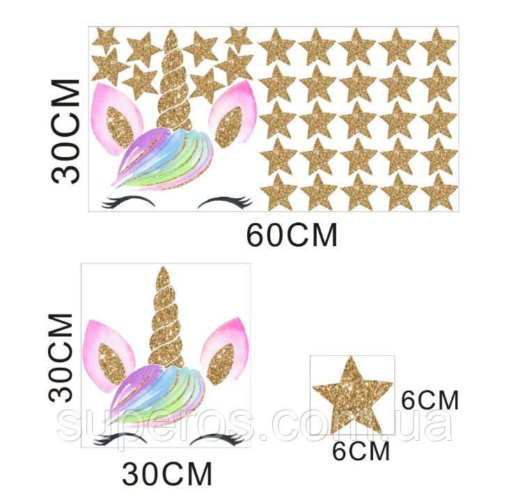 Интерьерная наклейка для детской комнаты KSD8806 Единорог и звезды
