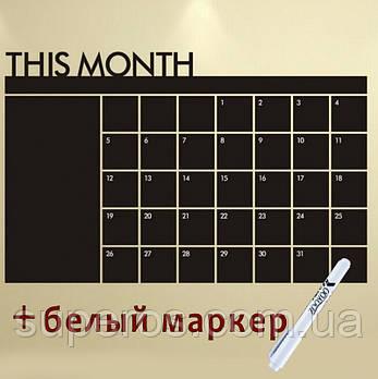Грифельная наклейка ежедневник-календарь This Month + Белый маркер