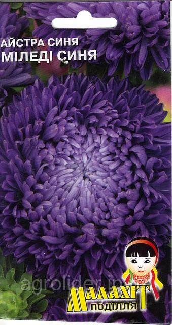 Семена цветов Астра Миледи Синяя 0.5г (Малахiт Подiлля)