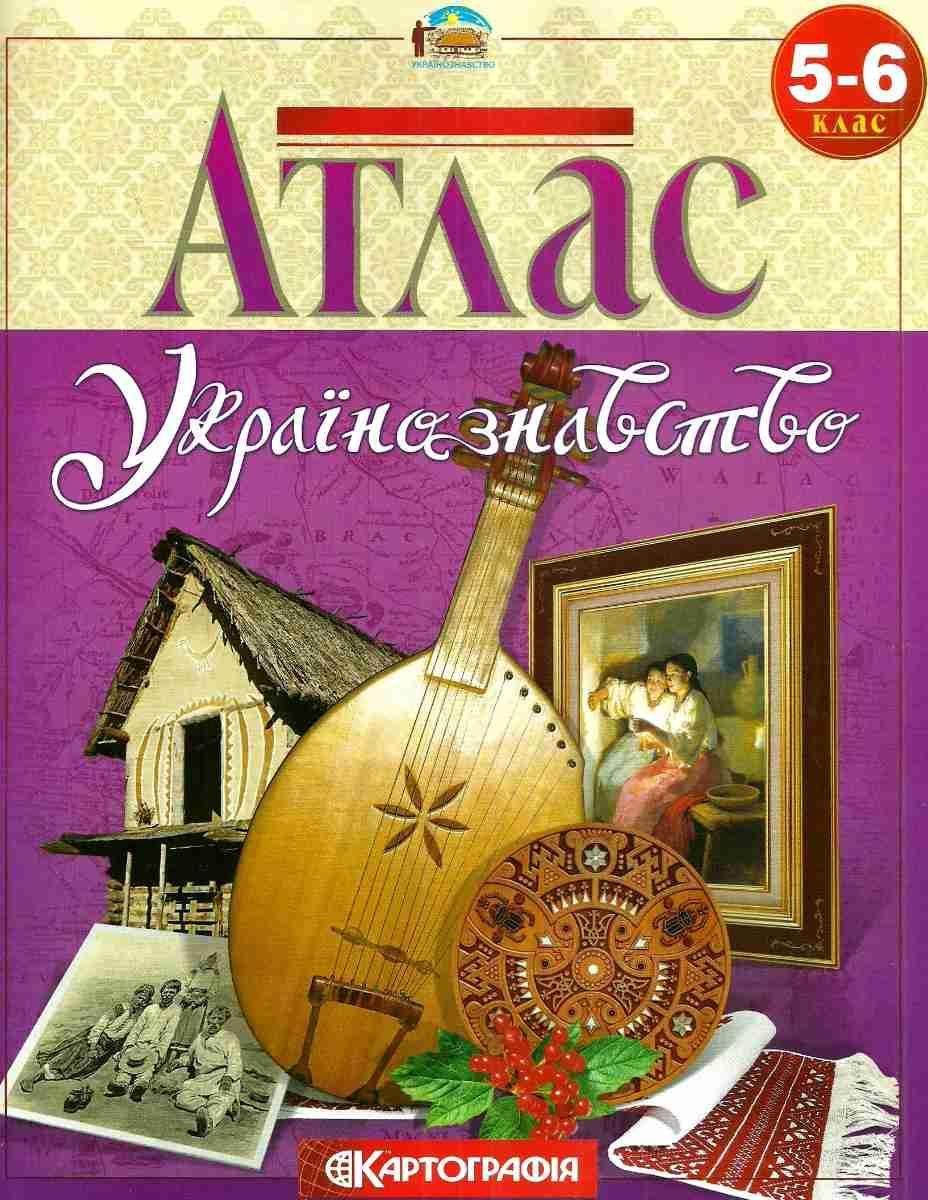 Атлас Украиноведение. 5-6 класс