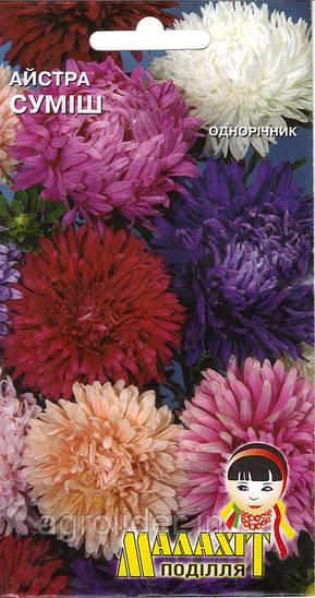 Семена цветов Астра Смесь 0.5г  (Малахiт Подiлля)