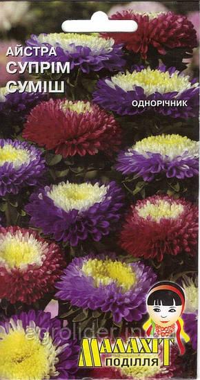 Семена цветов Астра Суприм смесь 0.5г (Малахiт Подiлля)