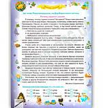 Зимняя тетрадь 3 класс Авт: Сапун Г. Вознюк Л. Изд: Підручники і посібники, фото 3