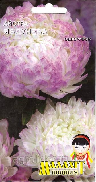 Семена цветов Астра Яблуневая 0.5г (Малахiт Подiлля)